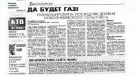 da_budet_gaz_v_karabatovo1_novyy_razmer