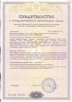 svidetelstvo_i_kadastrovyy_52_26_0070006_161