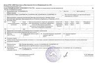 nov.kadastrovyy_pasport.forma_v.1_uch_14_ul_solnechnaya