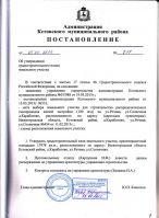 postonavlenie_ob_utverzhdeniigrad._plana_na_gazoprovod.