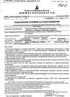 teh_usloviya_na_gazosnabzhenie_ul_solnechnoy_i_rechnoy_d._karabatovo_novyy_razmer