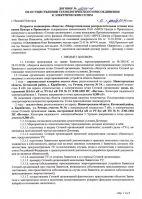 uch.34_ul_rechnaya.dogovor_o_teh_podsoedin_elektr.