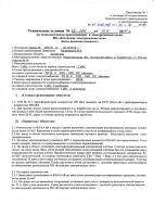 uch.34_ul_rechnaya.teh_usloviya_po_elektr.11