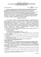 uch.52_ul_solnechnaya..dogovor_o_teh_podsoedin_elektr.