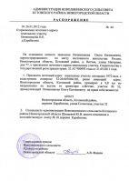 uch.52_ul_solnechnaya..rasporyazhenie__adres