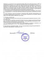 uch.52_ul_solnechnaya..teh_usloviya_po_elektr.2
